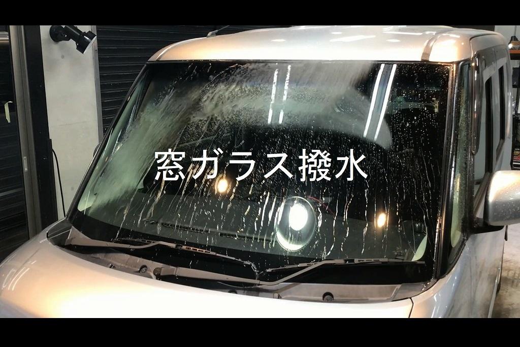 窓ガラス撥水サムネ1024583